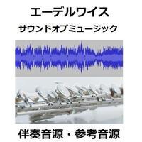 【伴奏音源・参考音源】エーデルワイス「サウンドオブミュージック」(フルートピアノ伴奏)