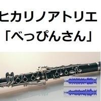【伴奏音源・参考音源】ヒカリノアトリエ「べっぴんさん」(クラリネット・ピアノ伴奏)