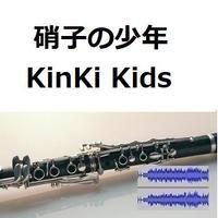 【伴奏音源・参考音源】硝子の少年(KinKi Kids)(クラリネット・ピアノ伴奏)