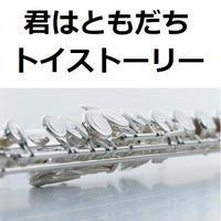 【フルート楽譜】君はともだち「トイストーリー」(フルートピアノ伴奏)
