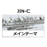 【フルート楽譜】JIN-仁~メインテーマ(フルートピアノ伴奏)