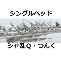 【フルート楽譜】シングルベッド(シャ乱Q・つんく)(フルートピアノ伴奏)