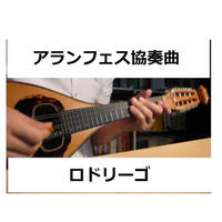 【マンドリン楽譜】アランフェス協奏曲(ロドリーゴ)(マンドリンピアノ伴奏)
