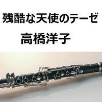 【クラリネット楽譜】残酷な天使のテーゼ~「新世紀エヴァンゲリオン」(高橋洋子)(クラリネット・ピアノ伴奏)