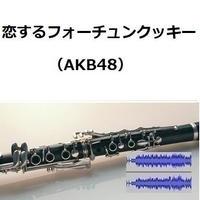 【伴奏音源・参考音源】恋するフォーチュンクッキー(AKB48)(クラリネット・ピアノ伴奏)