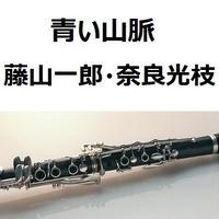 【クラリネット楽譜】青い山脈(藤山一郎・奈良光枝)(クラリネット・ピアノ伴奏)