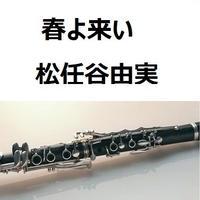 【クラリネット楽譜】春よ来い(松任谷由実)(クラリネット・ピアノ伴奏)