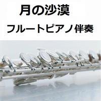 【フルート楽譜】月の沙漠(フルートピアノ伴奏)