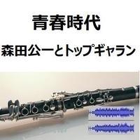 【伴奏音源・参考音源】青春時代(森田公一とトップギャラン)(クラリネット・ピアノ伴奏)