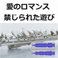 【伴奏音源・参考音源】愛のロマンス(禁じられた遊び)(フルートピアノ伴奏)