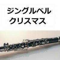 【クラリネット楽譜】ジングルベル(クリスマスソング)(クラリネット・ピアノ伴奏)