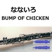 【伴奏音源・参考音源】なないろ(BUMP OF CHICKEN) 「おかえりモネ」(クラリネット・ピアノ伴奏)