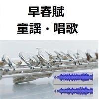 【伴奏音源・参考音源】早春賦(童謡・唱歌)(フルートピアノ伴奏)