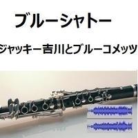 【伴奏音源・参考音源】ブルーシャトー(ジャッキー吉川とブルーコメッツ)(クラリネット・ピアノ伴奏)