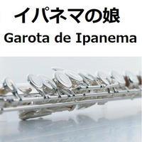 【フルート楽譜】イパネマの娘(Garota de Ipanema)(フルートピアノ伴奏)