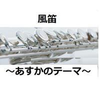 【フルート楽譜】風笛~あすかのテーマ~(フルートピアノ伴奏)