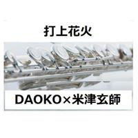 【フルート楽譜】打上花火(DAOKO×米津玄師)(フルートピアノ伴奏)