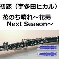 【伴奏音源・参考音源】初恋(宇多田ヒカル)「花のち晴れ~花男 Next Season~」(クラリネット・ピアノ伴奏