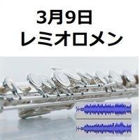 【伴奏音源・参考音源】3月9日(レミオロメン)(フルートピアノ伴奏)