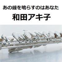 【フルート楽譜】あの鐘を鳴らすのはあなた(和田アキ子)(フルートピアノ伴奏)