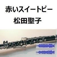 【伴奏音源・参考音源】赤いスイートピー(松田聖子)(クラリネット・ピアノ伴奏)