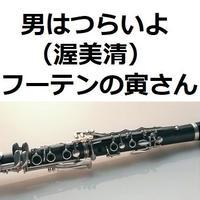 【クラリネット楽譜】男はつらいよ(渥美清)「フーテンの寅さん」(クラリネット・ピアノ伴奏)
