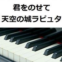 【ピアノ楽譜】君をのせて「天空の城ラピュタ」スタジオジブリ(ピアノソロ)