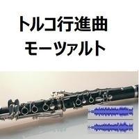 【伴奏音源・参考音源】トルコ行進曲(モーツァルト)(クラリネット・ピアノ伴奏)