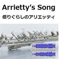 【伴奏音源・参考音源】Arrietty's Song(セシル・コルベル)「借りぐらしのアリエッティ」ジブリ(フルートピアノ伴奏)