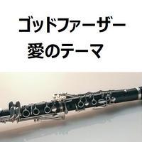 【クラリネット楽譜】ゴッドファーザー~愛のテーマ(クラリネット・ピアノ伴奏)