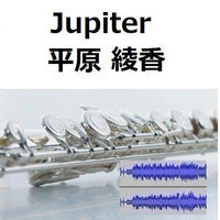 【伴奏音源・参考音源】Jupiter(平原綾香)ホルスト~惑星「木星」(フルートピアノ伴奏)