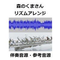 【伴奏音源・参考音源】森のくまさん「リズムアレンジ」80小節間世界一周(2本のフルートとピアノ伴奏)