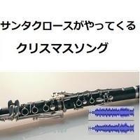 【伴奏音源・参考音源】サンタクロースがやってくる(クリスマスソング)(クラリネット・ピアノ伴奏)