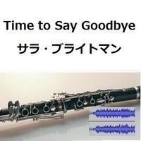 【伴奏音源・参考音源】Time to Say Goodbye(サラ・ブライトマン)(クラリネット・ピアノ伴奏)