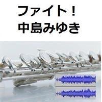 【伴奏音源・参考音源】ファイト!(中島みゆき)(フルートピアノ伴奏)