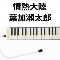 【鍵盤ハーモニカ楽譜】情熱大陸(葉加瀬太郎)(鍵盤ハーモニカ・ピアノ伴奏)