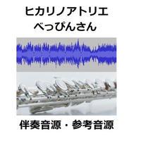 【伴奏音源・参考音源】ヒカリノアトリエ~NHKドラマ「べっぴんさん」主題歌(フルートピアノ伴奏)