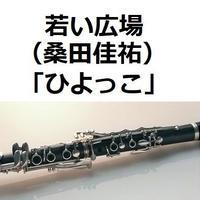 【クラリネット楽譜】若い広場(桑田佳祐)「ひよっこ」(クラリネット・ピアノ伴奏)