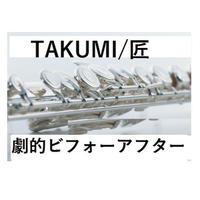 【フルート楽譜】TAKUMI_匠(フルートピアノ伴奏) |大改造!!劇的ビフォーアフター