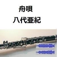 【伴奏音源・参考音源】舟唄(八代亜紀)(クラリネット・ピアノ伴奏)
