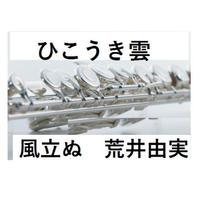 【フルート楽譜】ひこうき雲~荒井由実(ピアノ伴奏)「風立ちぬ」主題歌(フルートピアノ伴奏)