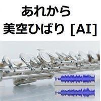 【伴奏音源・参考音源】あれから(美空ひばり) [AI](フルートピアノ伴奏)