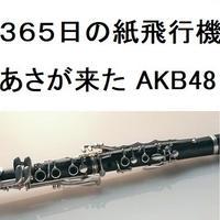 【クラリネット楽譜】365日の紙飛行機(AKB48)「あさが来た」(クラリネット・ピアノ伴奏)