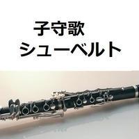 【クラリネット楽譜】子守歌(シューベルト)(クラリネット・ピアノ伴奏)