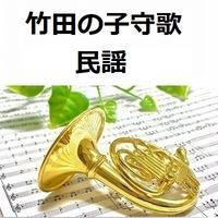 【ホルン楽譜】竹田の子守歌(民謡)(ホルン・ピアノ伴奏)