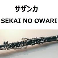 【クラリネット楽譜】サザンカ(SEKAI NO OWARI)「平昌オリンピック」テーマ曲(クラリネット・ピアノ伴奏)