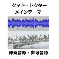 【伴奏音源・参考音源】グッド・ドクター(メインテーマ)(フルートピアノ伴奏)