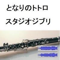 【伴奏音源・参考音源】となりのトトロ(スタジオジブリ)(クラリネット・ピアノ伴奏)