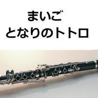 【クラリネット楽譜】まいご「となりのトトロ」スタジオジブリ(クラリネット・ピアノ伴奏)