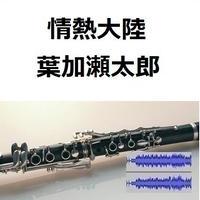 【伴奏音源・参考音源】情熱大陸(葉加瀬太郎)(クラリネット・ピアノ伴奏)